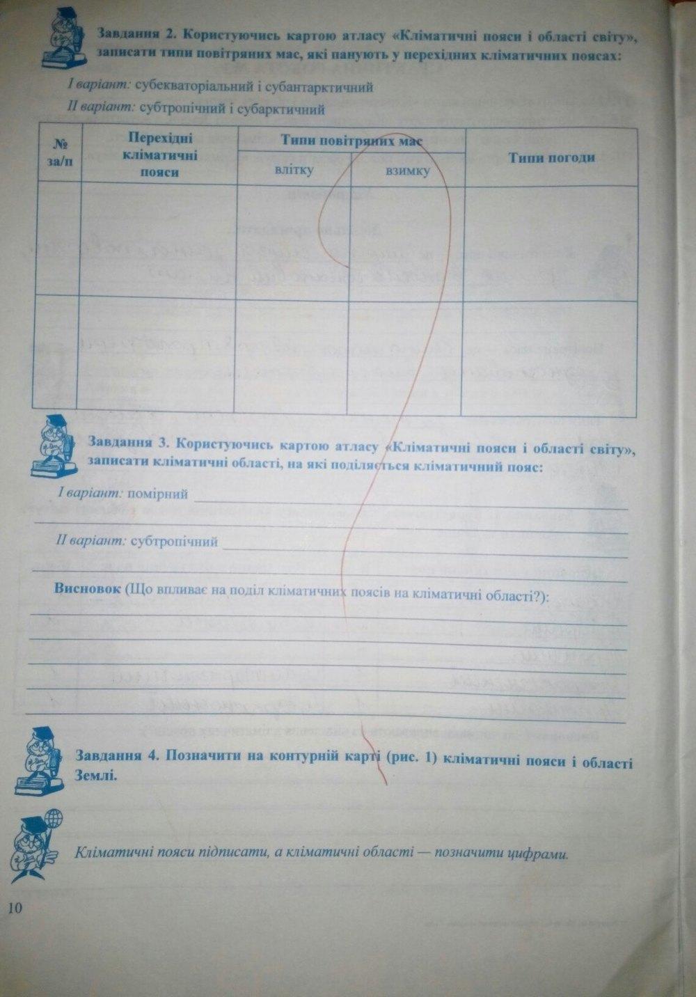 ГДЗ відповіді робочий зошит по географии 7 класс Варакута О., Швець Є.. Задание: стр. 10