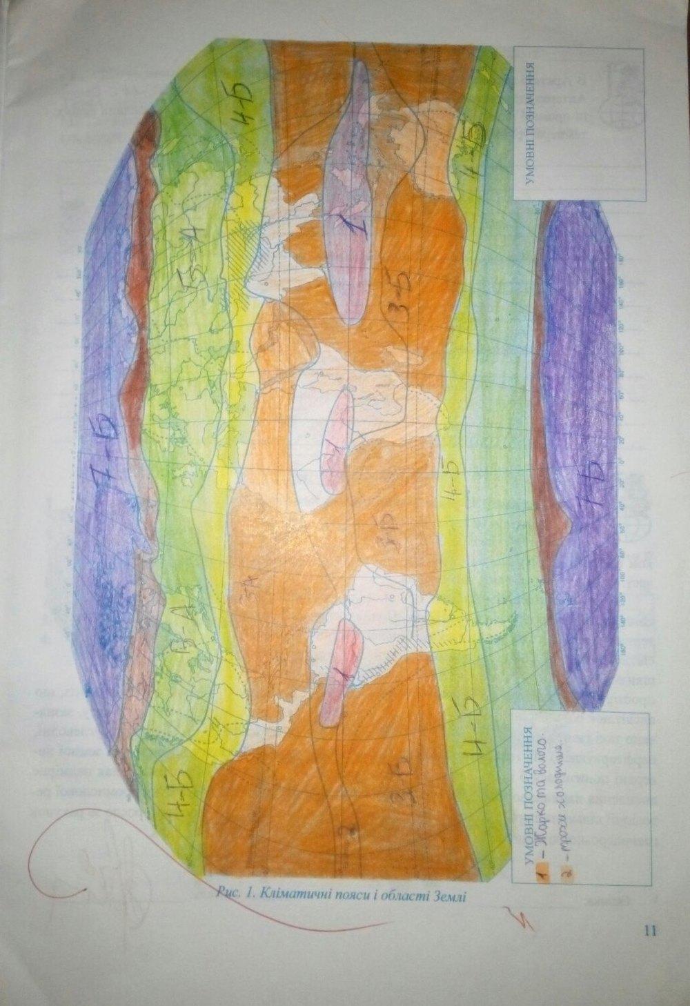 ГДЗ відповіді робочий зошит по географии 7 класс Варакута О., Швець Є.. Задание: стр. 11