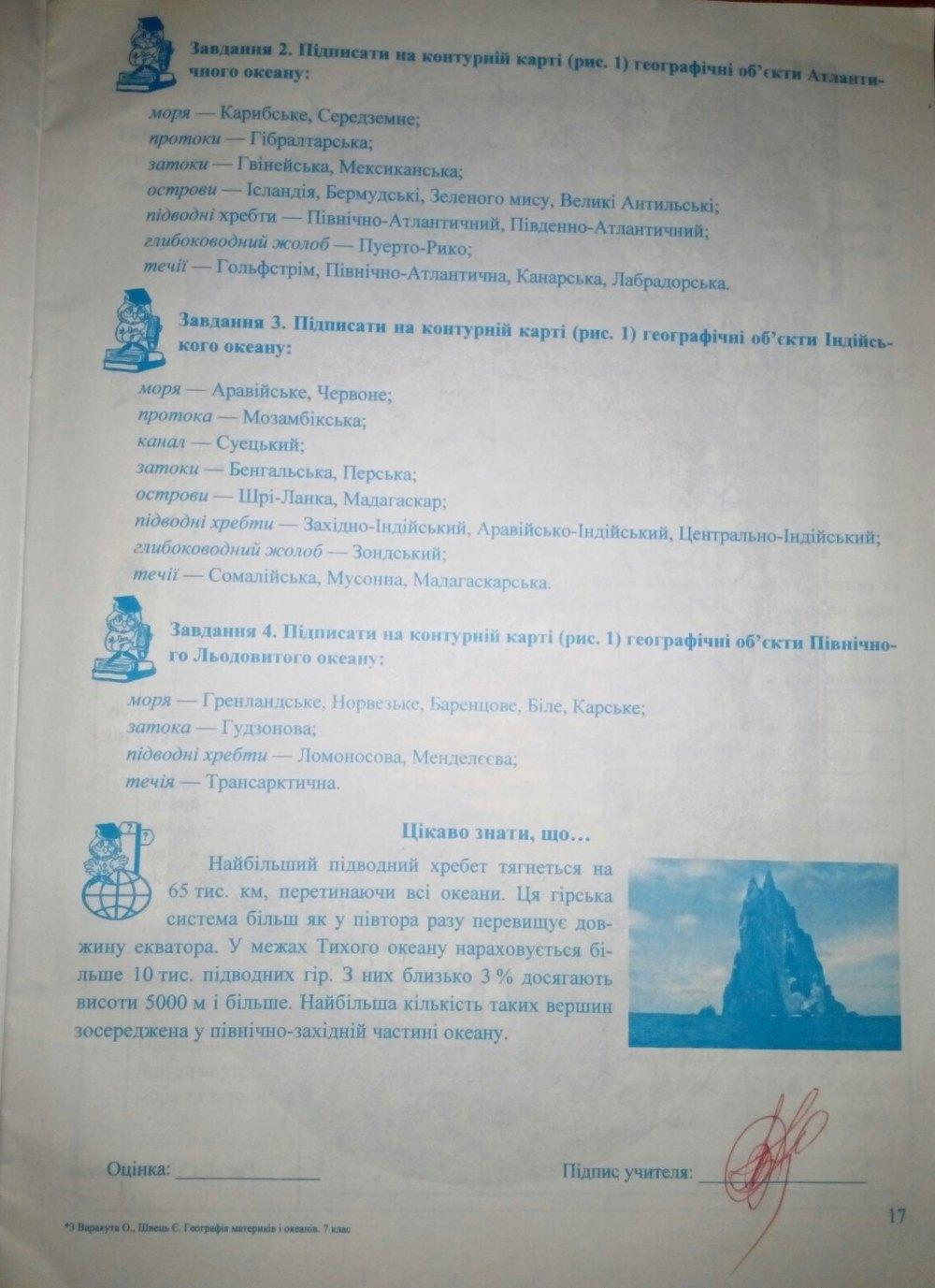 ГДЗ відповіді робочий зошит по географии 7 класс Варакута О., Швець Є.. Задание: стр. 17