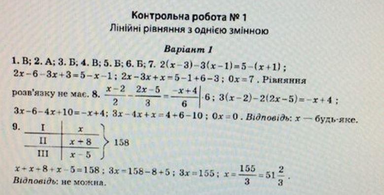 ГДЗ по алгебре 7 класс Роганін О. М. Алгебра, Контрольные работы. Задание: №1. Вариант 1