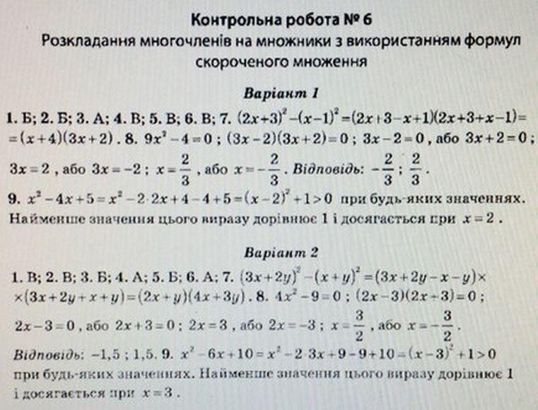 ГДЗ по алгебре 7 класс Роганін О. М. Алгебра, Контрольные работы. Задание: №6