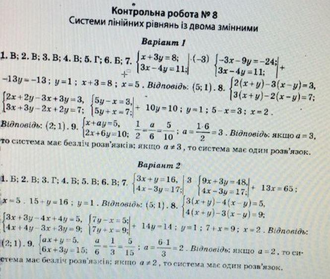 ГДЗ по алгебре 7 класс Роганін О. М. Алгебра, Контрольные работы. Задание: №8