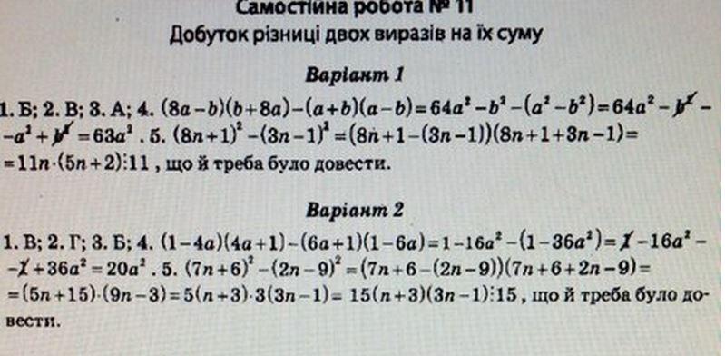 ГДЗ по алгебре 7 класс Роганін О. М. Алгебра, Самостоятельные работы. Задание: №11
