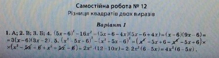 ГДЗ по алгебре 7 класс Роганін О. М. Алгебра, Самостоятельные работы. Задание: №12. Вариант 1