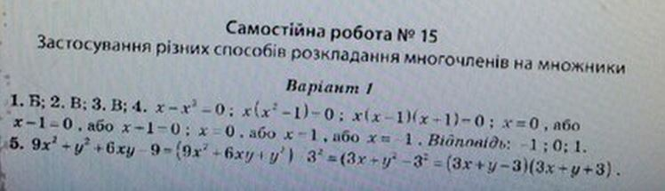 ГДЗ по алгебре 7 класс Роганін О. М. Алгебра, Самостоятельные работы. Задание: №15. Вариант 1