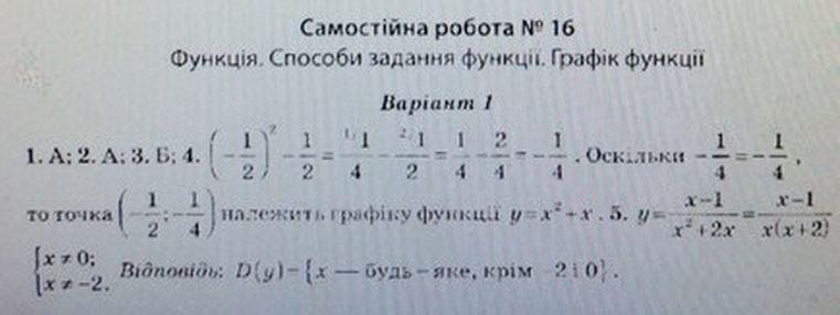 ГДЗ по алгебре 7 класс Роганін О. М. Алгебра, Самостоятельные работы. Задание: №16. Вариант 1