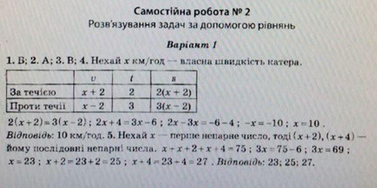 ГДЗ по алгебре 7 класс Роганін О. М. Алгебра, Самостоятельные работы. Задание: №2. Вариант 1