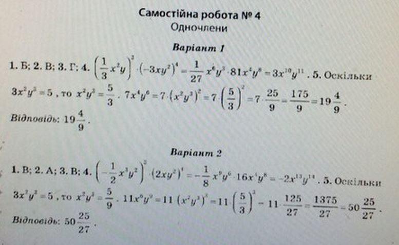 ГДЗ по алгебре 7 класс Роганін О. М. Алгебра, Самостоятельные работы. Задание: №4