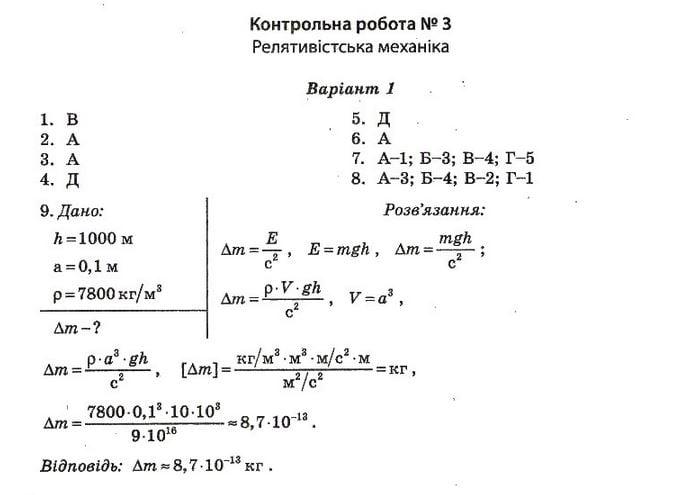 ГДЗ по физике 10 класс Чертіщева М. О., Вялих Л. І. Контрольные работы. Задание: №3. Вариант 1
