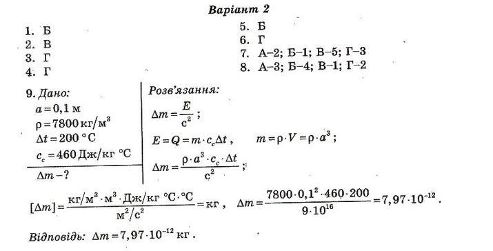 ГДЗ по физике 10 класс Чертіщева М. О., Вялих Л. І. Контрольные работы. Задание: №3. Вариант 2