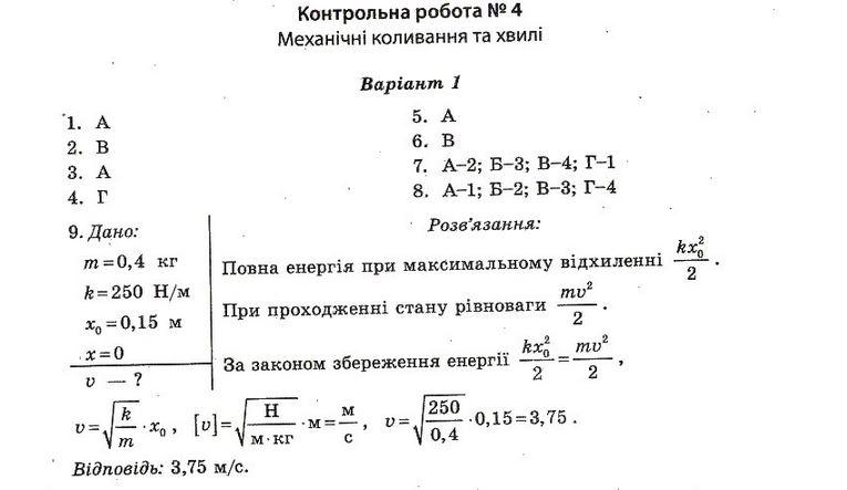 ГДЗ по физике 10 класс Чертіщева М. О., Вялих Л. І. Контрольные работы. Задание: №4. Вариант 1