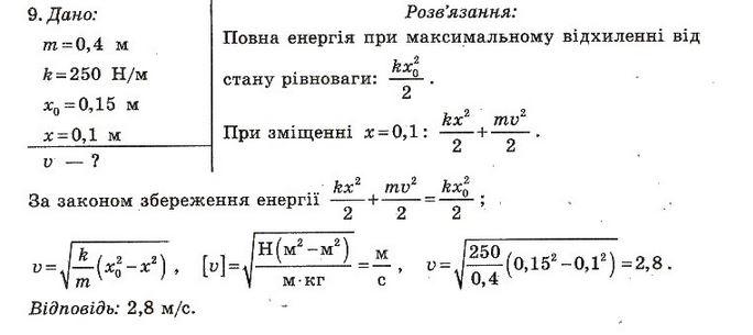 ГДЗ по физике 10 класс Чертіщева М. О., Вялих Л. І. Контрольные работы. Задание: №4. Вариант 2(2)