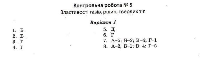 ГДЗ по физике 10 класс Чертіщева М. О., Вялих Л. І. Контрольные работы. Задание: №5. Вариант 1(1)