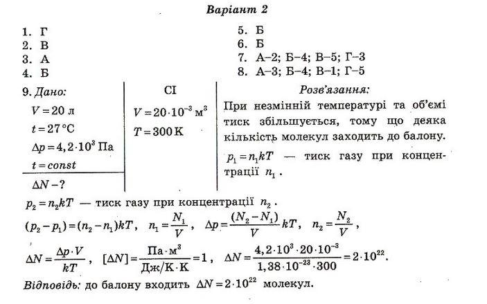 ГДЗ по физике 10 класс Чертіщева М. О., Вялих Л. І. Контрольные работы. Задание: №5. Вариант 2