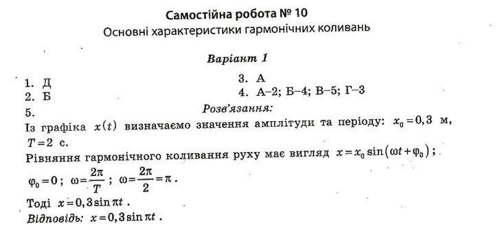 ГДЗ по физике 10 класс Чертіщева М. О., Вялих Л. І. Самостятельные работы. Задание: №10. Вариант 1