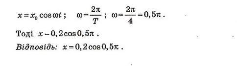 ГДЗ по физике 10 класс Чертіщева М. О., Вялих Л. І. Самостятельные работы. Задание: №10. Вариант 2(2)