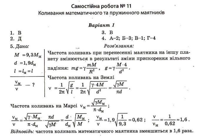 ГДЗ по физике 10 класс Чертіщева М. О., Вялих Л. І. Самостятельные работы. Задание: №11. Вариант 1