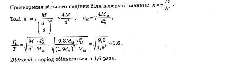 ГДЗ по физике 10 класс Чертіщева М. О., Вялих Л. І. Самостятельные работы. Задание: №11. Вариант 2(2)