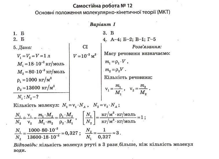 ГДЗ по физике 10 класс Чертіщева М. О., Вялих Л. І. Самостятельные работы. Задание: №12. Вариант 1