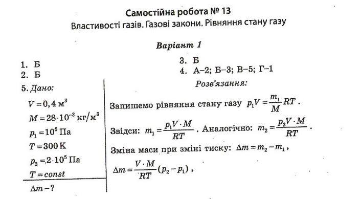 ГДЗ по физике 10 класс Чертіщева М. О., Вялих Л. І. Самостятельные работы. Задание: №13. Вариант 1(1)