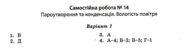 ГДЗ по физике 10 класс Чертіщева М. О., Вялих Л. І. Самостятельные работы. Задание: №14. Вариант 1(1)