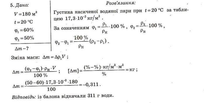ГДЗ по физике 10 класс Чертіщева М. О., Вялих Л. І. Самостятельные работы. Задание: №14. Вариант 1(2)