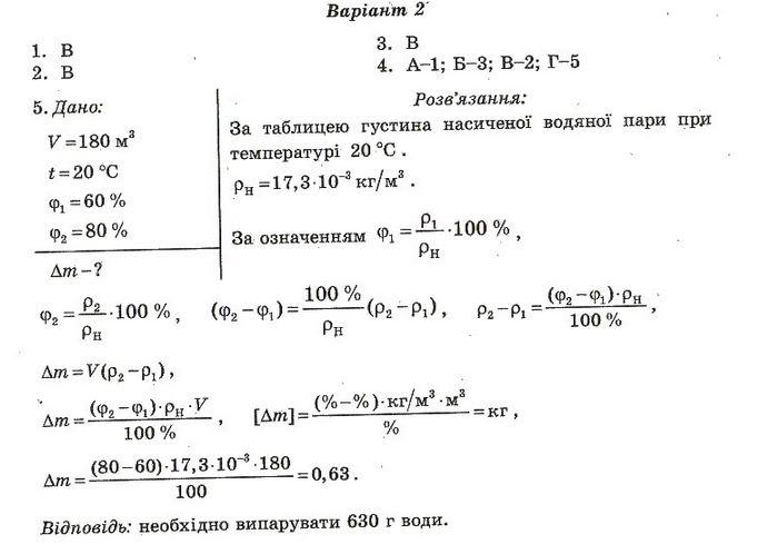 ГДЗ по физике 10 класс Чертіщева М. О., Вялих Л. І. Самостятельные работы. Задание: №14. Вариант 2