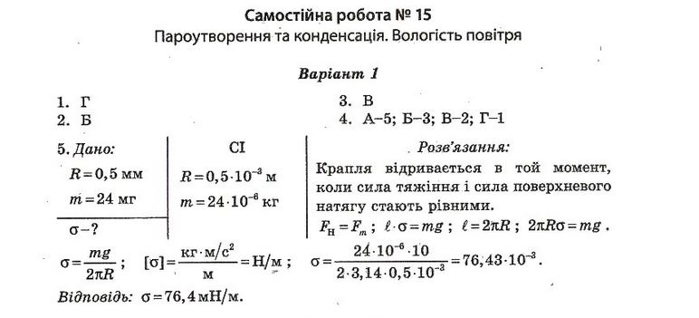 ГДЗ по физике 10 класс Чертіщева М. О., Вялих Л. І. Самостятельные работы. Задание: №15. Вариант 1