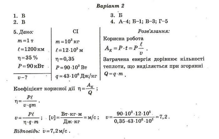 ГДЗ по физике 10 класс Чертіщева М. О., Вялих Л. І. Самостятельные работы. Задание: №18. Вариант 2