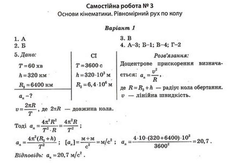 ГДЗ по физике 10 класс Чертіщева М. О., Вялих Л. І. Самостятельные работы. Задание: №3. Вариант 1(1)