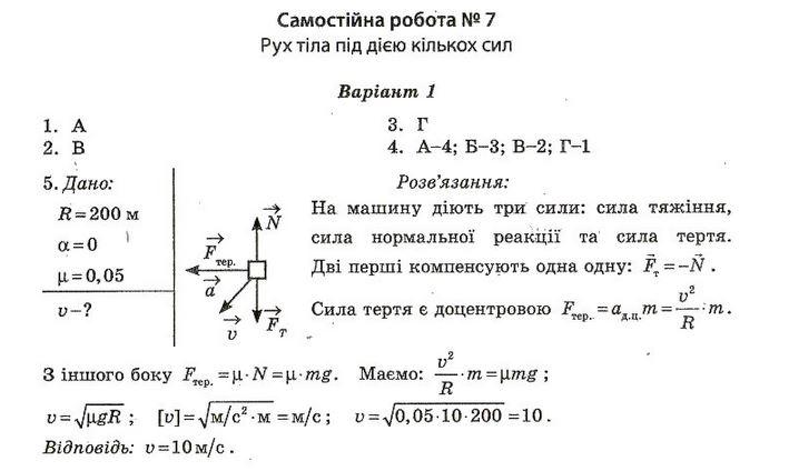 ГДЗ по физике 10 класс Чертіщева М. О., Вялих Л. І. Самостятельные работы. Задание: №7. Вариант 1