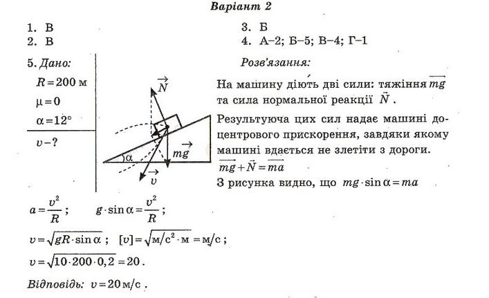 ГДЗ по физике 10 класс Чертіщева М. О., Вялих Л. І. Самостятельные работы. Задание: №7. Вариант 2