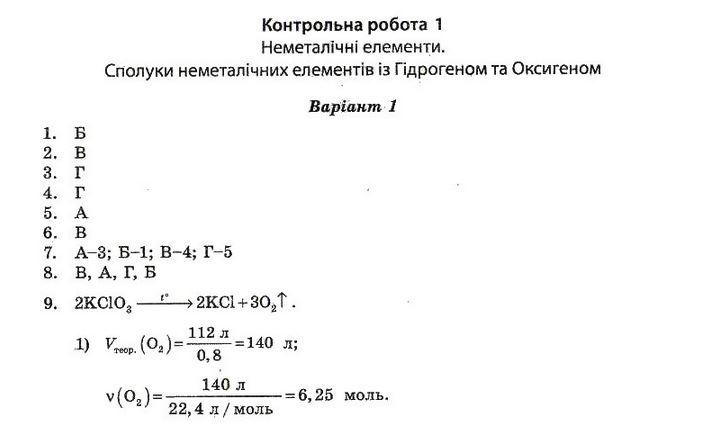 ГДЗ по химии 10 класс Ісаєнко Ю. В., Гога С. Т. Контрольные работы. Задание: №1. Вариант 1(1)