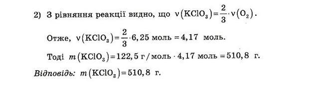 ГДЗ по химии 10 класс Ісаєнко Ю. В., Гога С. Т. Контрольные работы. Задание: №1. Вариант 1(2)