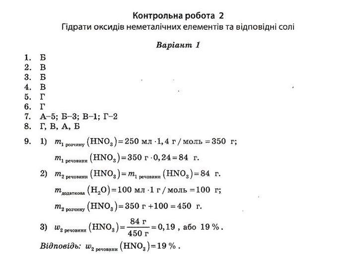 ГДЗ по химии 10 класс Ісаєнко Ю. В., Гога С. Т. Контрольные работы. Задание: №2. Вариант 1