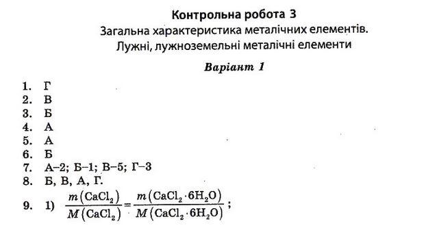 ГДЗ по химии 10 класс Ісаєнко Ю. В., Гога С. Т. Контрольные работы. Задание: №3. Вариант 1