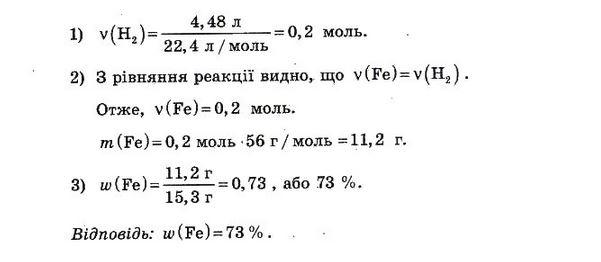 ГДЗ по химии 10 класс Ісаєнко Ю. В., Гога С. Т. Контрольные работы. Задание: №4. Вариант 1(2)