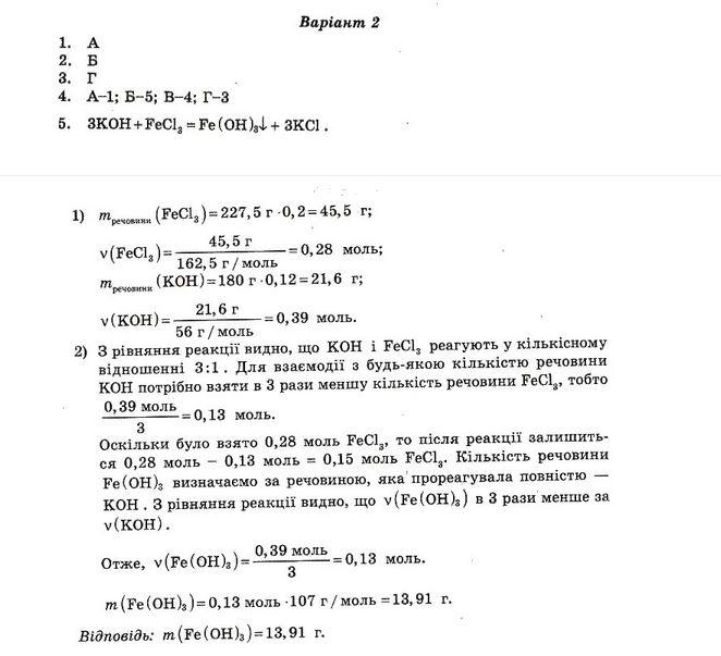 ГДЗ по химии 10 класс Ісаєнко Ю. В., Гога С. Т. Самостоятельные работы. Задание: №10. Вариант 2