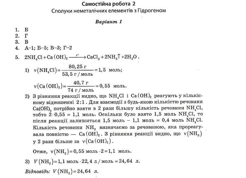 ГДЗ по химии 10 класс Ісаєнко Ю. В., Гога С. Т. Самостоятельные работы. Задание: №2. Вариант 1
