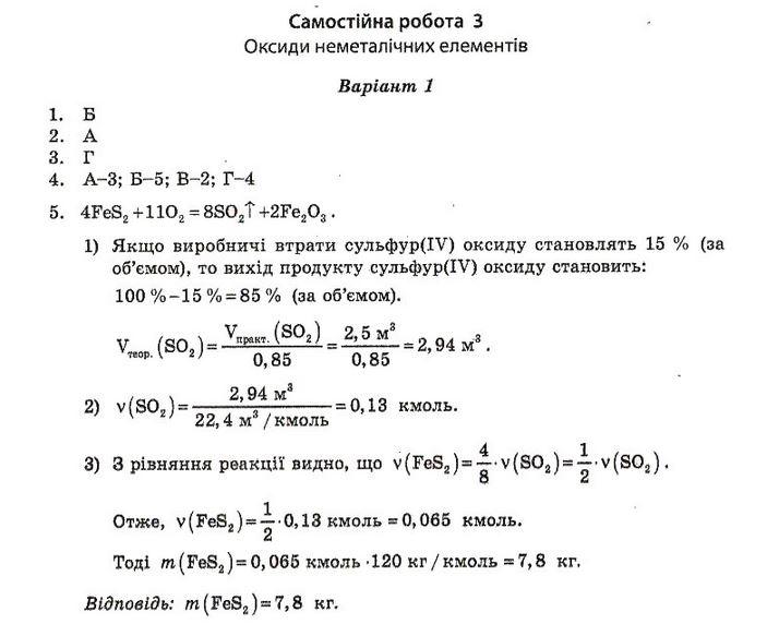ГДЗ по химии 10 класс Ісаєнко Ю. В., Гога С. Т. Самостоятельные работы. Задание: №3. Вариант 1