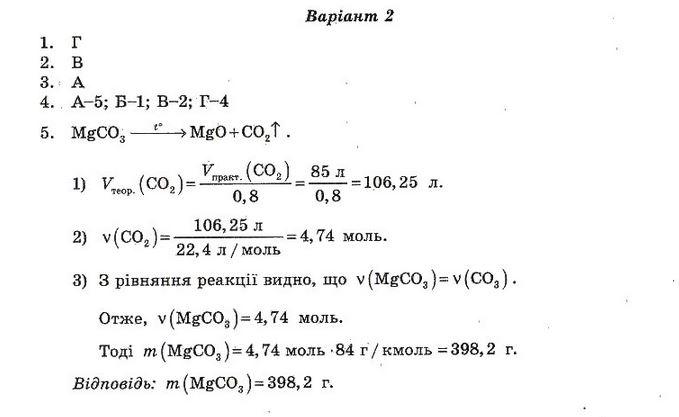 ГДЗ по химии 10 класс Ісаєнко Ю. В., Гога С. Т. Самостоятельные работы. Задание: №3. Вариант 2