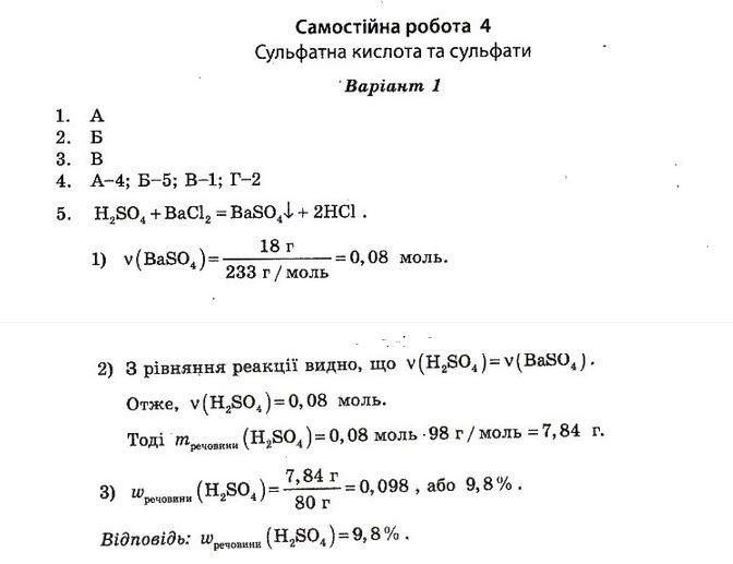 ГДЗ по химии 10 класс Ісаєнко Ю. В., Гога С. Т. Самостоятельные работы. Задание: №4. Вариант 1