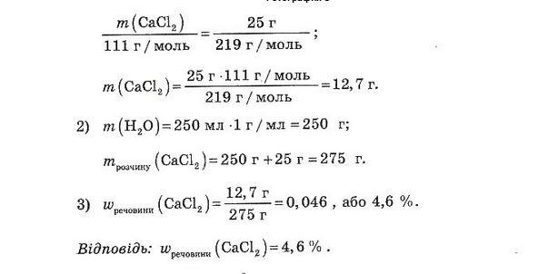 ГДЗ по химии 10 класс Ісаєнко Ю. В., Гога С. Т. Самостоятельные работы. Задание: №8. Вариант 1(2)