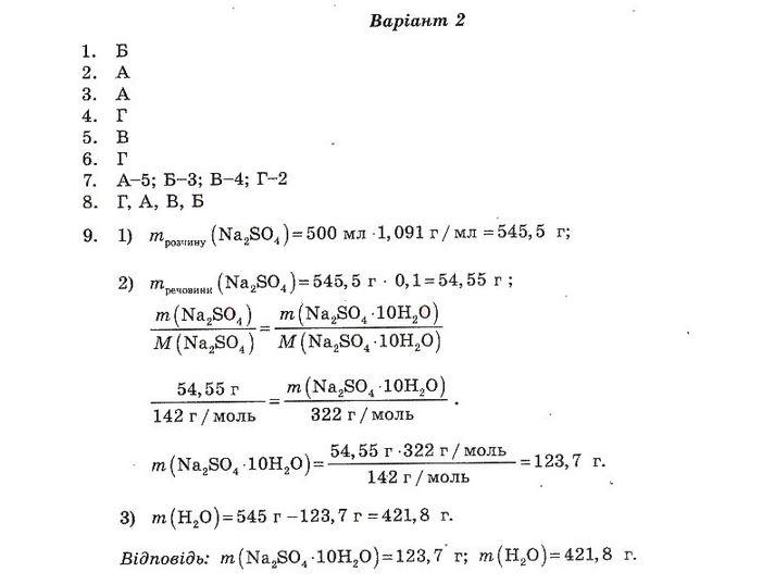 ГДЗ по химии 10 класс Ісаєнко Ю. В., Гога С. Т. Самостоятельные работы. Задание: №8. Вариант 2