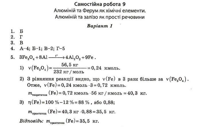 ГДЗ по химии 10 класс Ісаєнко Ю. В., Гога С. Т. Самостоятельные работы. Задание: №9. Вариант 1