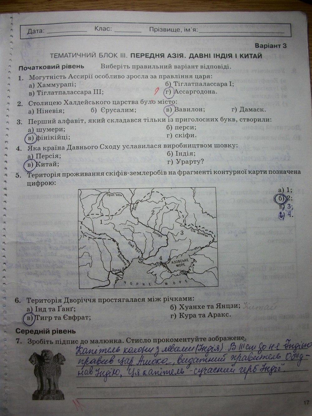 ГДЗ рабочие тетради 6 класс. Задание: стр. 17
