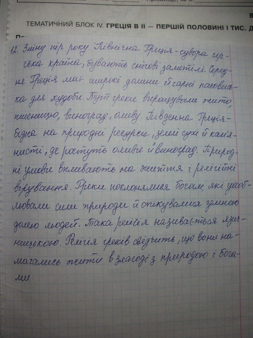 ГДЗ рабочие тетради 6 класс. Задание: стр. 24 (2)