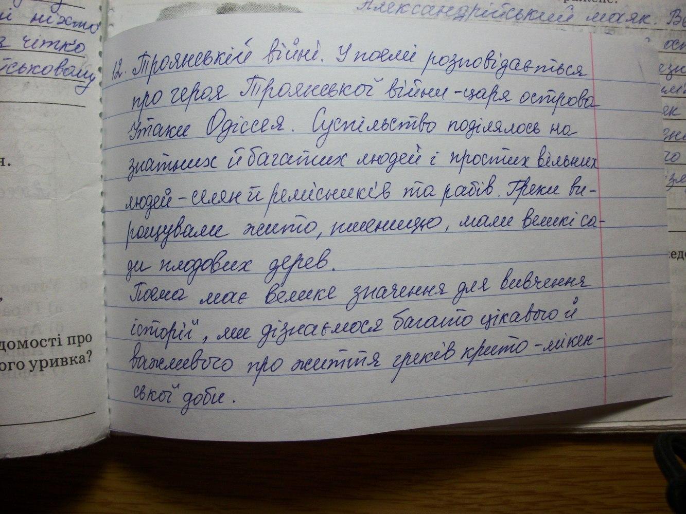 ГДЗ рабочие тетради 6 класс. Задание: стр. 26 (2)