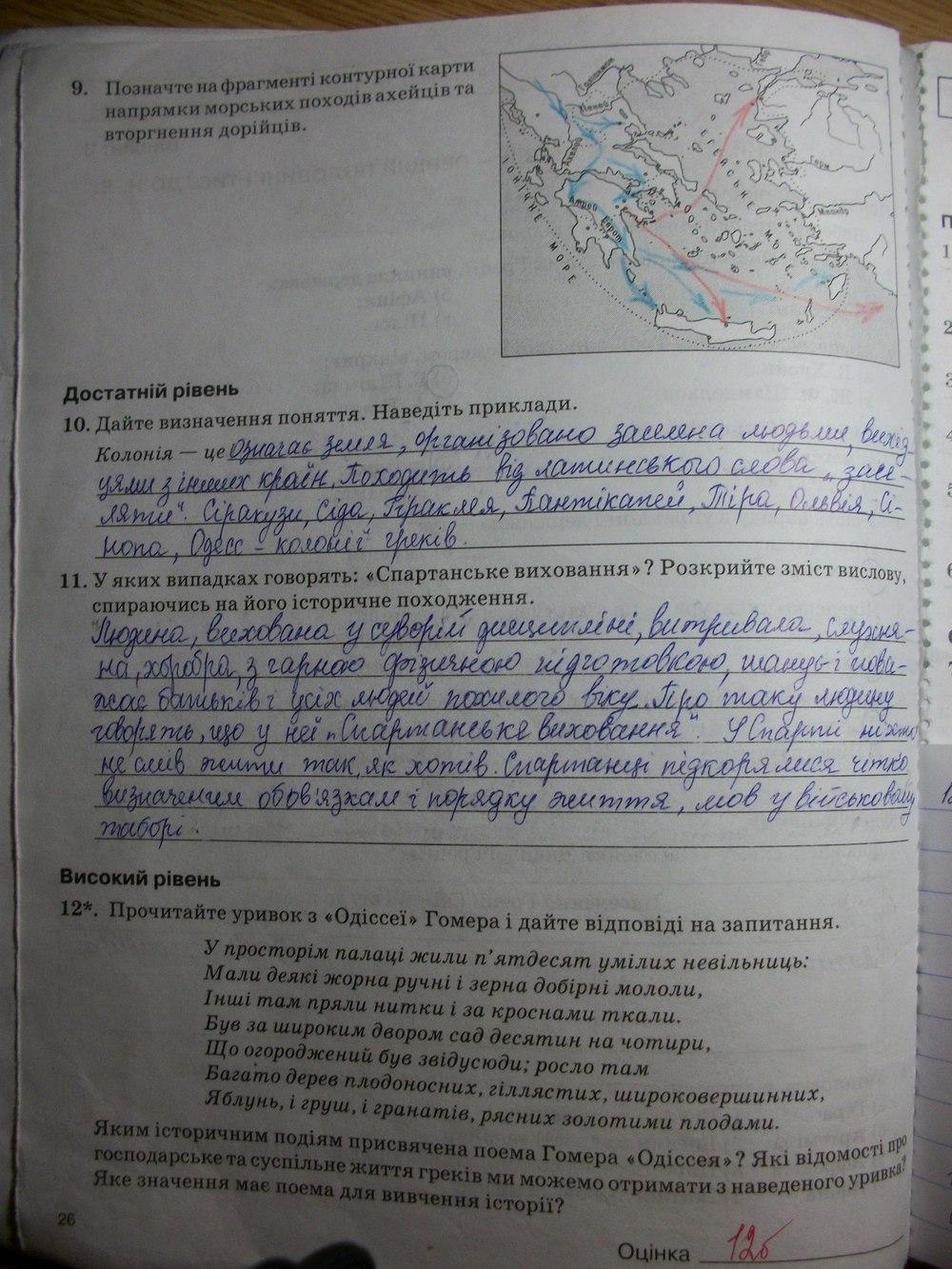 ГДЗ рабочие тетради 6 класс. Задание: стр. 26