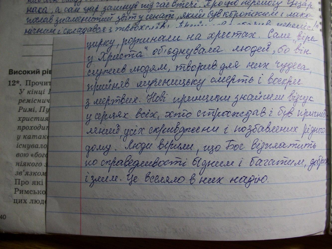 ГДЗ рабочие тетради 6 класс. Задание: стр. 30 (4)